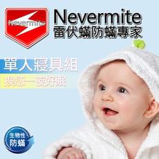 【Nevermite雷伏蟎】天然精油配方 單人寢具組