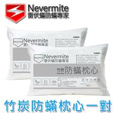 【Nevermite雷伏蟎】天然精油配方 竹炭防蟎枕心(2入組)