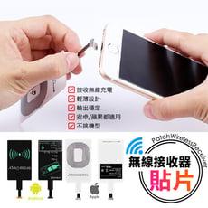 無線充電感應貼片 接收器 蘋果 iOS 安卓 Type-C
