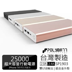 【台灣製造 25000mAh行動電源】保固一年 日本電芯 大容量QC行動電源 行動充 隨身充