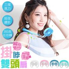 【正版7葉片頸掛式風扇】掛脖風扇 頸掛式風扇 電風扇 懶人風扇 雙頭風扇 USB風扇 隨身風扇