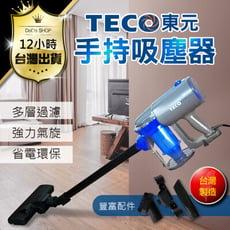 【台灣製造!東元吸塵器】TECO 超強力 手持吸塵器 家用吸塵器 吸塵器 手持直立旋風吸塵器 省電