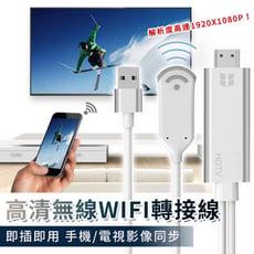 『隨插即用』無線電視棒!手機轉HDMI-高清視頻轉接線