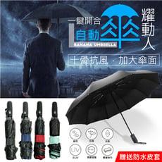 【黑膠頂級抗UV50+加強十骨更堅固!送收納皮套】反向傘 自動摺疊雨傘 雙人傘 自動傘 摺疊傘大面積