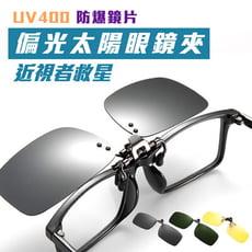抗紫外線偏光鏡片夾【超強UV400】防爆太陽眼鏡 夜視框 偏光眼鏡 運動眼鏡 自行車眼鏡 眼鏡 鏡框