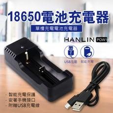 【品質保證!電池充電器】台灣公司貨 電池充電座 充電器 USB充電器 單槽 18650充電器