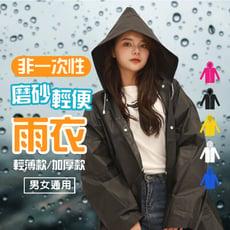 全館滿額免運 善用購物車【繽紛糖果色輕量連身雨衣】可重複使用 防水防風 雨衣 免洗雨衣 輕薄 雨具