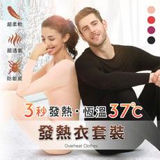 【恆溫37度+3秒發熱(衣+褲)套裝-贈分趾套】發熱衣 透氣排汗衣 保暖衣 衛生衣 內衣 男女蓄熱衣