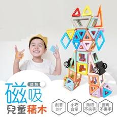 兒童益智磁吸積木-摩天輪(136) 安全防夾手 動手DIY 磁吸積木 益智積木