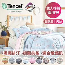 【台灣製天絲床包組!敏感肌適用-雙人鋪棉兩用被】天然親膚冰絲柔滑 3M吸濕排汗 單人床包 雙人床包
