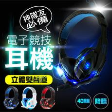手機 / 電腦電競耳罩式耳機-贈U字轉接器 耳罩式耳機 麥克風 耳麥重低音 電腦耳機 電競 手機耳機