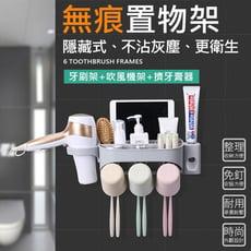 【送漱口杯!無痕免打孔設計!居家隱藏式置物架】自動擠牙膏器 牙膏擠壓器 吹風機架 置物架 浴室收納架