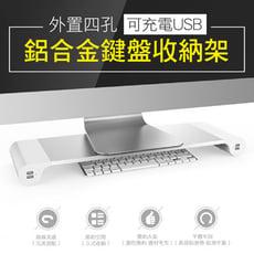 【鋁合金4孔USB桌面收納架】螢幕架 螢幕收納架 鍵盤 螢幕 收納螢幕座鍵盤架 鍵盤收納架