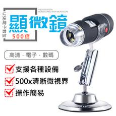 【專業級鑑定!電腦專用】USB電子顯微鏡 支援電腦 500倍 變焦放大 可測量拍照 放大鏡內窺鏡手機