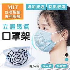 【台灣總經銷!MIT立體透氣口罩架附收納袋】台灣製造 防掉妝口罩支架 口罩支撐架 口罩架 防疫口罩架