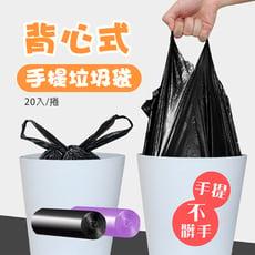 【實用度破表!便利束口垃圾袋】環保垃圾袋 家用垃圾袋 小垃圾袋 黑色垃圾袋 手提垃圾袋 迷你垃圾袋