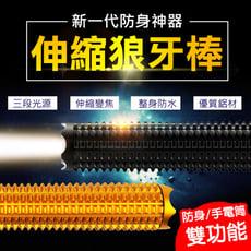 【合法持有防身利器→送電池+充電器】可伸縮調整 全金屬鋁合金狼牙棒 手電筒 甩棍 防身防身棍