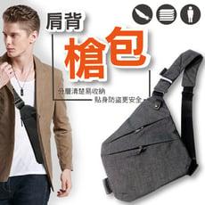 【超輕肩背槍包】安全防盜槍包 胸包 防盜包 運動腰包 公事包 側背包 後背包 斜背包包 單肩包潮包
