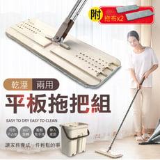 【含專用水桶+2布】乾濕兩用平板拖把組 懶人拖把拖刮刮樂拖把 直立式拖把 平板拖