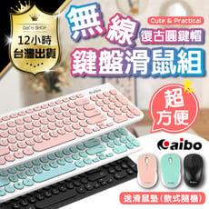 【買就送滑鼠墊!台灣公司貨x高質感無線鍵盤滑鼠組】無線鍵盤滑鼠組 無線鍵盤 無線滑鼠 靜音鍵盤滑鼠