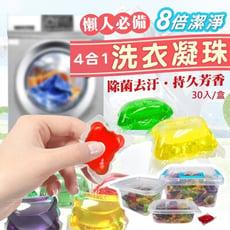 【8倍強效潔淨天然洗衣球】30入/盒 孕婦嬰幼可用 洗衣凝珠 香水洗衣球 濃縮洗衣球 洗衣凝膠球