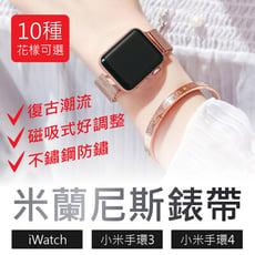 【自由調整長度!磁吸式金屬錶帶】米蘭尼斯錶帶 小米手環4 小米手環3 小米手環錶帶 不鏽鋼錶帶 小米