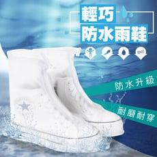 【輕巧防水鞋套!供應尺碼充足】輕便防水雨鞋套 雨鞋 雨襪 雨傘 風衣 鞋套 防風風衣短靴透明雨衣雨鞋