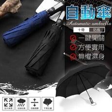 加強十骨防曬自動晴雨傘 一鍵自動開收傘 雨傘 全自動摺疊傘 晴雨傘 自動傘摺疊傘折疊傘陽傘折傘 傘