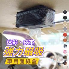 【超強磁吸!車用吸頂面紙盒】車用面紙盒 磁吸面紙盒 車頂面紙盒 磁力面紙盒 衛生紙盒