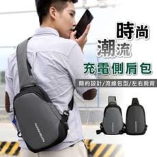 【可充電簡約側背包!流行潮包肩背】胸包 槍包 防盜包 運動腰包 公事包 側背包 後背包 斜背包包單肩