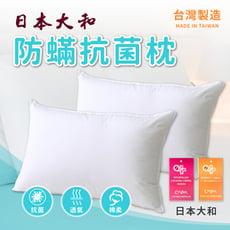 【日本大和防螨抗汙枕】吸濕排汗 3M 天絲枕 飯店枕頭 御用枕芯 乳膠枕 獨立筒枕 飯店枕頭