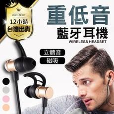 重低音磁藍牙運動耳機 M-Toy總代理 防掉防汗水 IPX67 無線耳機 重低音 磁吸 藍牙耳機