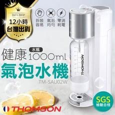 【SGS檢驗合格!THOMSON健康氣泡水機】贈1000ml水瓶 飽足感 氣泡水機 蘇打水機 氣泡水