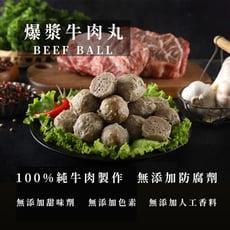 【創鮮家】牛肉丸 300g(約12顆)/包  爆漿多汁  百分百純牛肉