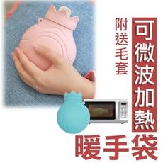 送針織套【可微波加熱】 熱水袋 冰敷袋 暖暖包 熱敷袋 矽膠暖暖包 暖手器 暖宮袋