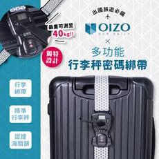 【香港OIZO】4in1 TSA密碼鎖可拆式秤重李束帶 行李繩