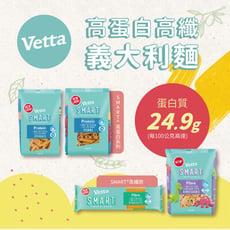 🇦🇺澳洲VETTA【高蛋白低GI】 高蛋白義大利麵  低醣麵條 低碳水斜管麵 兒童義大利麵