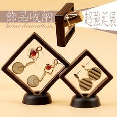 【小物收納✨】飾品懸浮盒 飾品收納盒 無塵收納 公仔 徽章收納盒 展示盒 PE盒 手辦 立牌 模型
