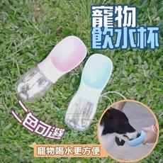 寵物隨行杯 寵物飲水器 外出戶外水壺 狗狗喝水 寵物外出 隨行杯 寵物隨行杯 寵愛杯 寵物喝水