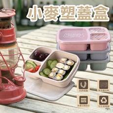 【環保麥稈可微波】小麥塑蓋便當盒 微波飯盒 午餐盒 便當盒 環保餐盒