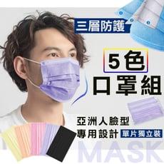 【單片獨立包裝】彩色三層口罩 熔噴布口罩 一次性口罩 成人口罩