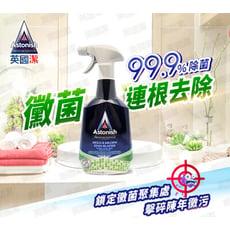 【Astonish英國潔】瞬效除黴去污清潔劑(750ml/瓶)