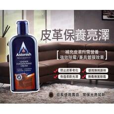 【Astonish英國潔】皮革亮澤去保養乳(250ml/瓶)