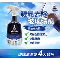 【Astonish英國潔】亮光清透玻璃清潔劑(750ml/瓶)