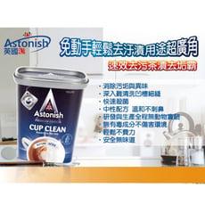 【Astonish英國潔】速效去污茶漬去垢粉(350g/罐)