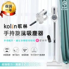 【歌林手持旋風吸塵器】吸塵器 除螨機 手持吸塵器 直立式吸塵器 有線吸塵器 塵螨機