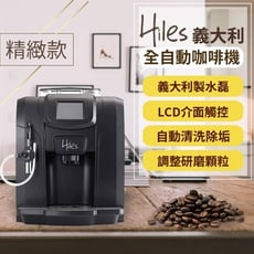 【義大利Hiles精緻型義式全自動咖啡機】蒸氣式咖啡機 義式濃縮咖啡機