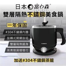 【富力森雙層不鏽鋼美食鍋】多功能電煮鍋 蒸鍋 燉鍋 不銹鋼鍋 泡麵鍋 料理鍋