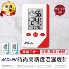 【NDr.AV時尚高精度溫濕度計】溫濕度計 溫度計 濕度計 液晶溫度計 數位溫濕度計 數位顯示溫度計