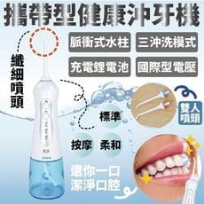 【攜帶式沖牙機】沖牙機 洗牙機 洗牙器 牙齒沖洗器 家用型沖牙機 牙套清潔器 電動沖牙器